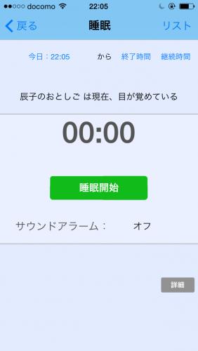 赤ちゃん日記 (Baby Connect)